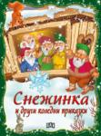 Снежинка и други коледни приказки (2012)