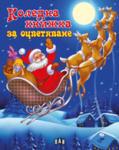 Коледна книжка за оцветяване: Дядо Коледа и Снежко (2012)