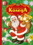 Моята първа книга за Коледа (2012)