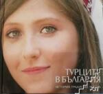 Турците в България: история, традиции, култура (2012)