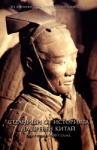 Страници от историята на древен Китай (2012)