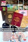 Разпознаване на фалшиви и подправени документи (2012)