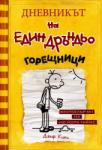 Дневникът на един Дръндьо: Горещници (2012)