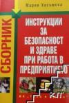 Сборник инструкции за безопасност и здраве при работа в предприятието (2011)