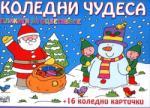 Коледни чудеса. Плакати за оцветяване + 16 коледни картички (2012)
