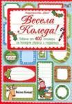 Весела Коледа! Повече от 400 стикера за коледна украса и подаръци (2012)
