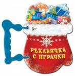 Ръкавичка с играчки/ Книжка с дръжка (2012)