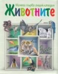 Моята първа енциклопедия: Животните (2012)