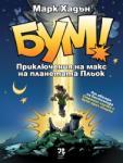 БУМ! Приключения на макс на планетата Пльок (2012)