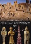 Изчезналите цивилизации (2009)