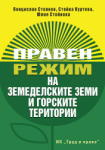 Правен режим на земеделските земи и горските територи (2011)