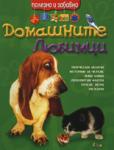Домашните любимци (2006)
