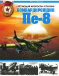Бомбардировщик Пе - 8 (2009)