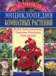 Иллюстрированная энциклопедия комнатных растений (2009)