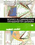 Всичко за съвременния ландшафтен дизайн (2009)