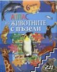 Атлас на животните с пъзели (2009)
