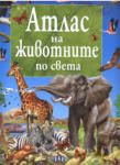 Атлас на животните по света (2008)