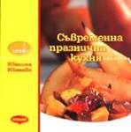 Съвременна празнична кухня (2008)