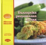 Българска регионална кухня - твърди корици (2007)