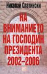 На вниманието на господин Президента 2002-2006 (2008)