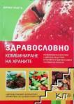 Здравословно комбиниране на храните (2008)