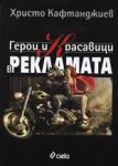 Герои и красавици в рекламата (2007)