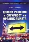 Делови решения и сигурност на организацията (2007)