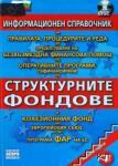 Информационене справичник - Структурни фондове + CD (2007)