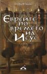 Евреите по времето на Исус (2007)