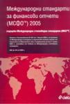 Международни стандарти за финансови отчети (МСФО) 2005 (2006)