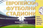 Европейски футболни стадиони (2006)