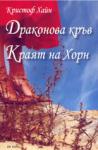 Драконова кръв. Краят на Хорн (2006)