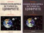 Енциклопедична история на цифрите том 1 (2006)