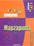 Всичко за името: Маргарита (2005)