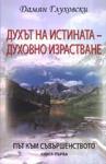 Духът на истината - духовно израстване (2005)