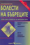 Болести на бъбреците (2005)