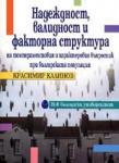 Надеждност, валидност и факторна структура на темпераментовия и характеровия въпросник при българската популация (2005)