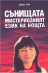 Сънищата - мистериозният език на нощта (2005)