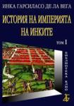 История на империята на инките (2005)