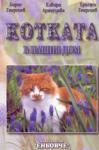 Котката в нашия дом (2004)