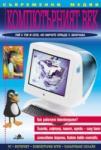 Компютърният век (2004)