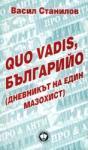 Quo vadis, Българийо? Дневникът на един мазохист (2003)