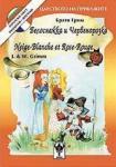 Белоснежка и Червенорозка. Neige-Blanche et Rose-Rouge (2001)