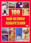 100 най-велики изобретения (2000)