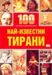 100 най-известни тирани (2000)