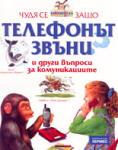 Телефонът звъни (2002)