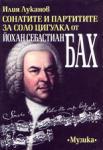 Сонатите и партидите за соло цигулка от Йохан Себастиан Бах - история, проблематика, същност и значение (2000)