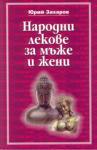 Народни лекове за мъже и жени (2002)