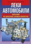 Леки автомобили: Наръчник по дизелова горивна апаратура (1999)