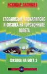Физика на Бога 3<br>Глобализъм, апокалипсис и физика на торсионните полета (2000)